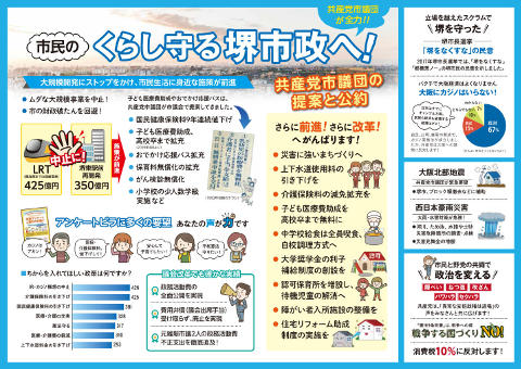 堺市政共通政策